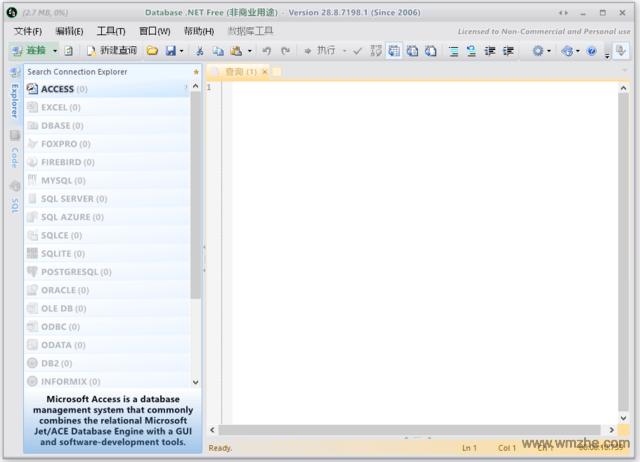 Database.NET软件截图