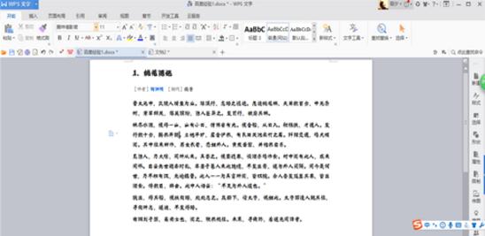 将特殊字体嵌入Word文档,任何设备都可见
