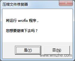 wrzfix软件截图