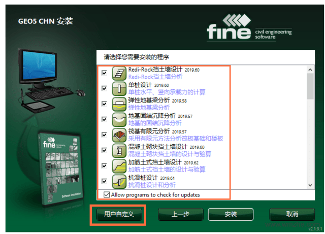 GEO5岩土软件软件截图
