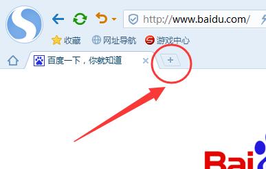 """搜狗浏览器新建""""我的最爱""""标签,快速浏览网址"""