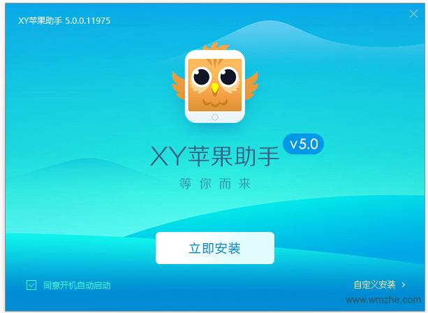 XY蘋果助手軟件截圖