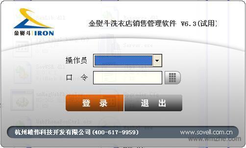 金熨斗洗衣店销售管理软件软件截图
