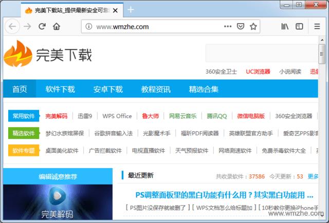 火狐中國版軟件截圖