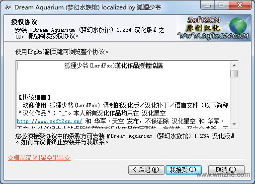 梦幻水族馆屏保软件截图
