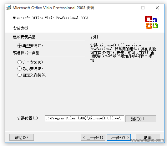Microsoft Office Visio软件截图