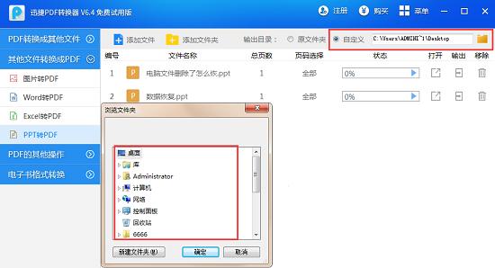 PPT幻灯片转换pdf辅助工具—迅捷PDF转换器使用教学