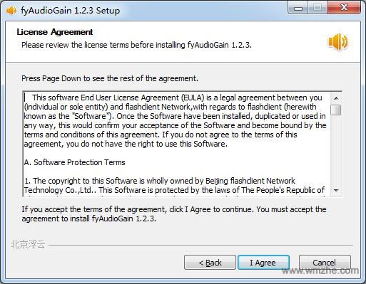 浮云音频降噪软件软件截图