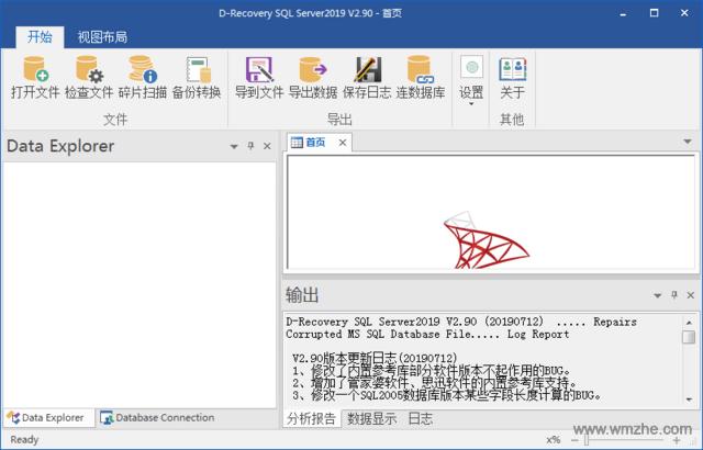 达思SQL数据库修复软件 软件截图