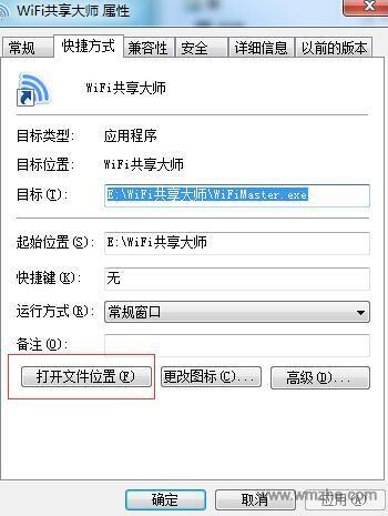WiFi共享大师软件截图