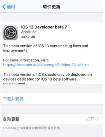 iOS 13 beta7更新内容汇总,是否升级你说了算