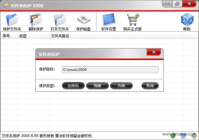 文件夹保护3000软件截图