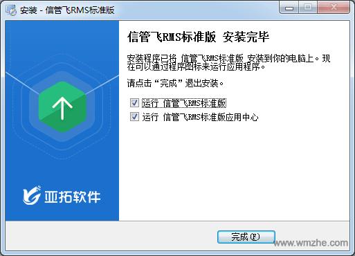 信管飞RMS软件截图
