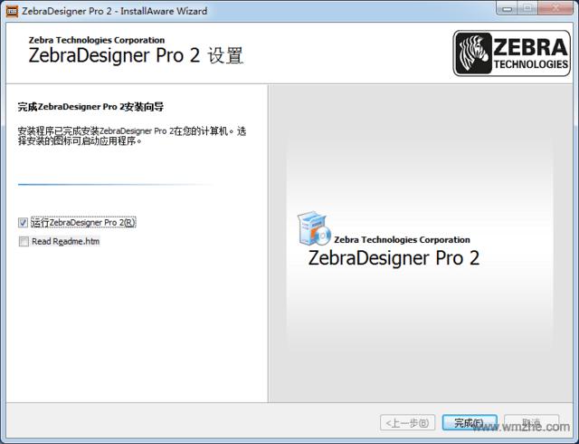 ZebraDesigner软件截图