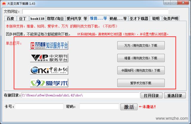 大圣文库下载器软件截图