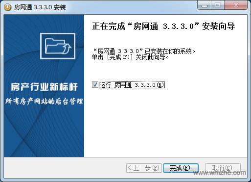 房网通软件截图