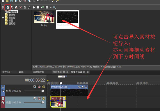 Vegas视频叠加图片步骤,这是篇新手教程