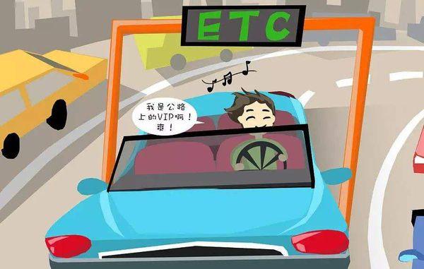 一辆车能申请几张ETC卡?别问度娘,准确答案在这里