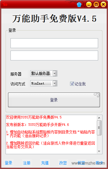 YOYO萬能助手軟件截圖