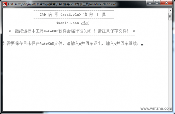 CAD病毒VLX专杀工具软件截图