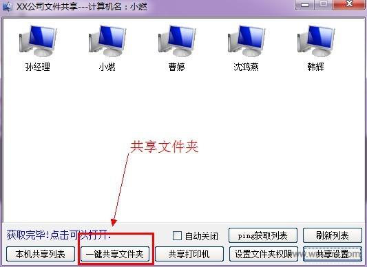 xp/win7局域網共享軟件軟件截圖