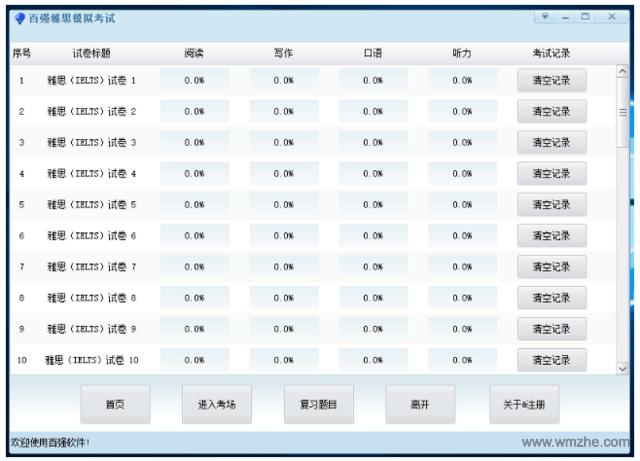 百强雅思模拟考试软件截图