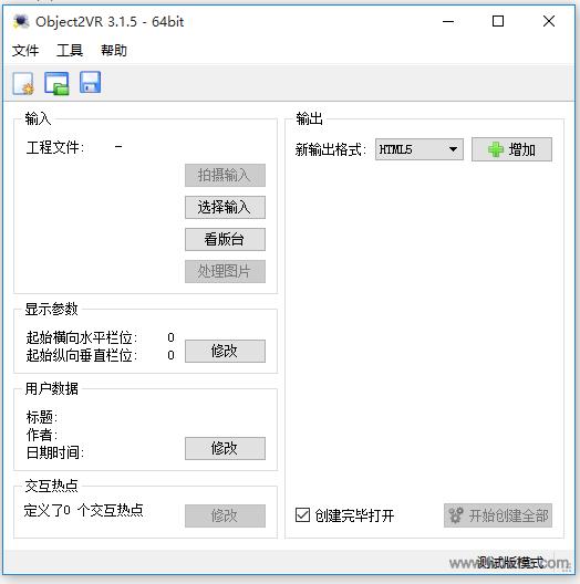 全景影片视频制作工具 Object2VR软件截图