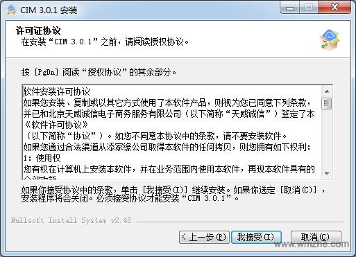 CIM证书智能管理系统软件截图