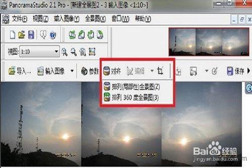 PanoramaStudio软件截图