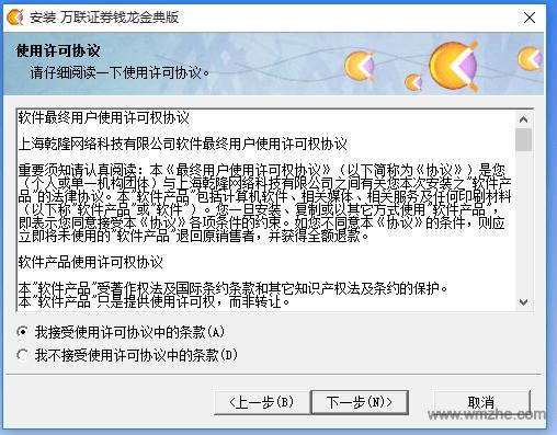 萬聯證券錢龍金典版軟件截圖