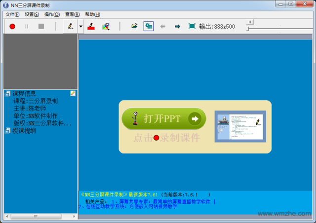 NN三分屏课件录制软件截图