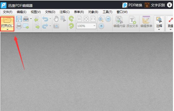 迅捷PDF编辑器快照:轻松截取画面