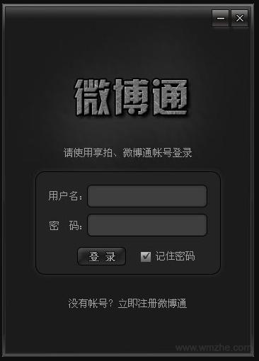 微博通Air版软件截图