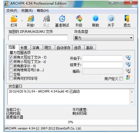 Advanced RAR Password Recovery使用攻略在此,请收