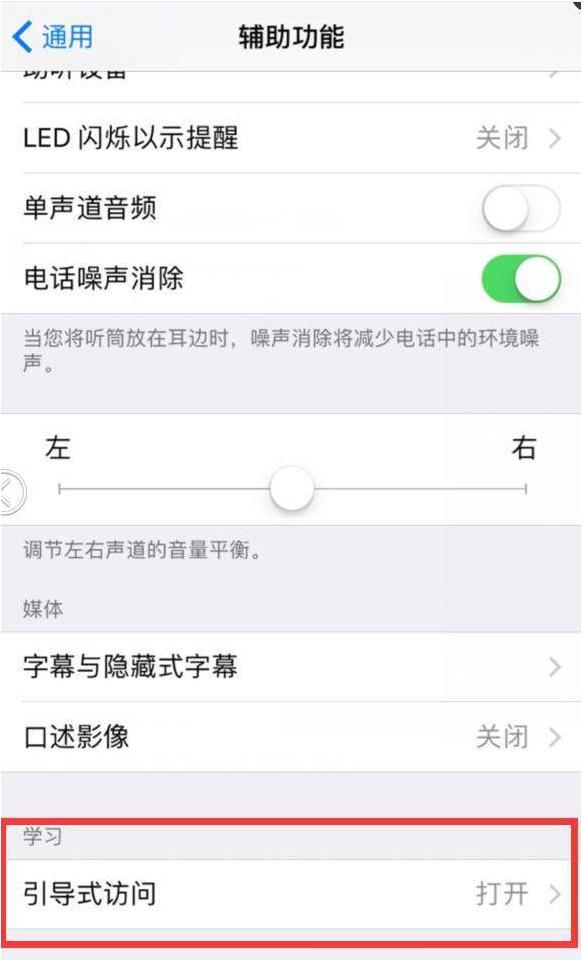 """iPhone高逼格功能""""引导式访问""""有什么用?要怎么开启?"""
