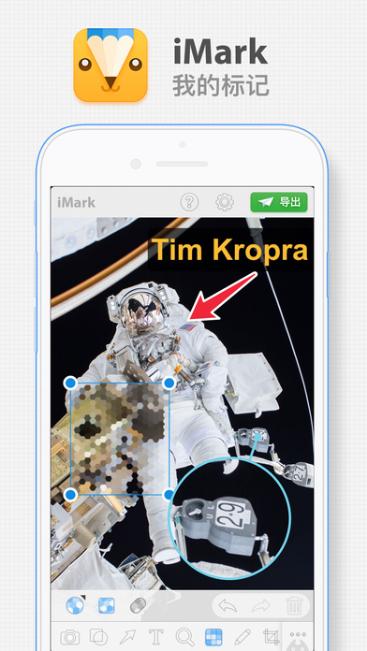 图片标注应用专家——iMark我的标记