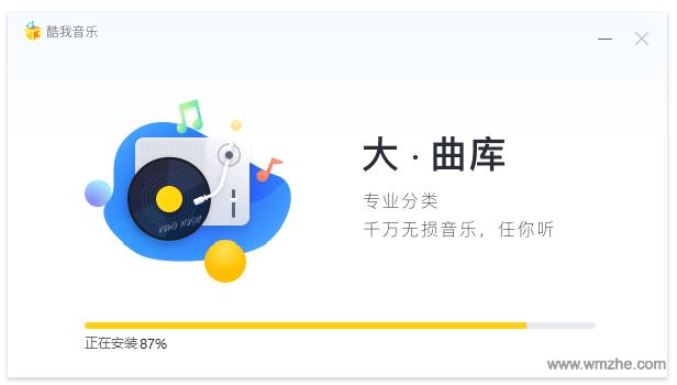 酷我音乐软件截图