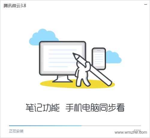 微云网盘软件截图