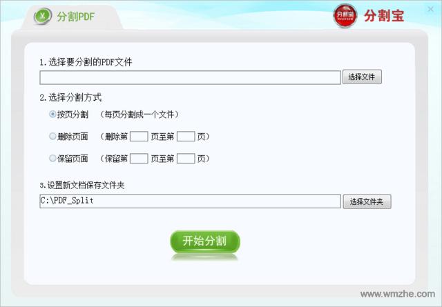 分割宝pdf合并分割器App截图