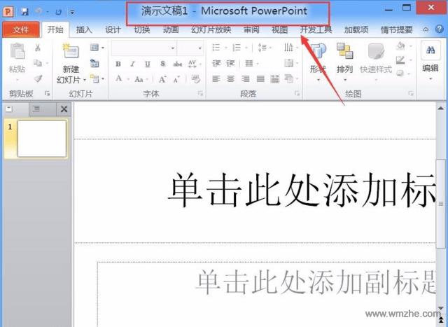 Microsoft PowerPoint2010软件截图