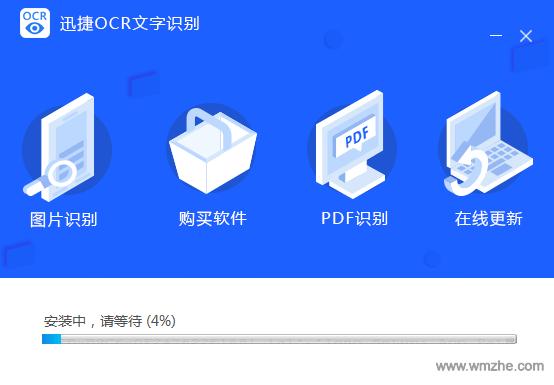 迅捷OCR文字识别软件截图