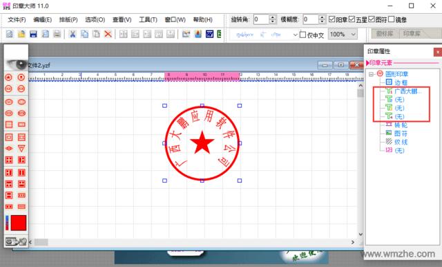 印章大师11软件截图