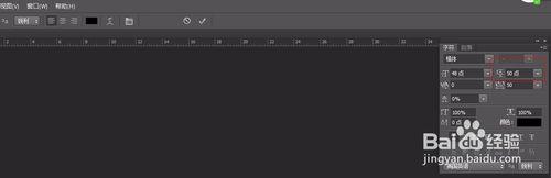 ps怎么调整字体行间距