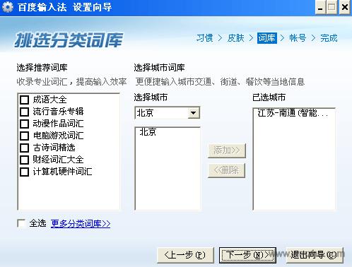 百度拼音输入法软件截图