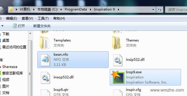 inspiration软件截图