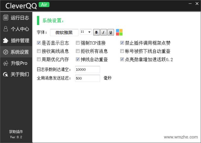 CleverQQ Air软件截图