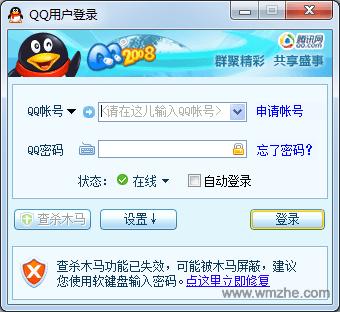 qq2008軟件截圖