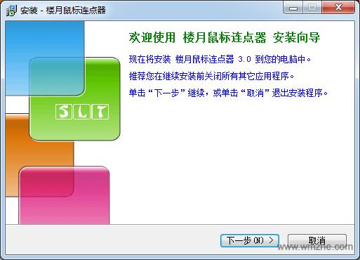 楼月鼠标连点器软件截图