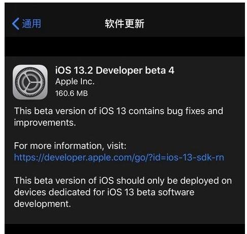 iOS 13.2 beta 4已推送,修复杀后台问题