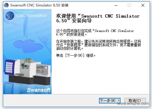 斯沃数控仿真软件软件截图